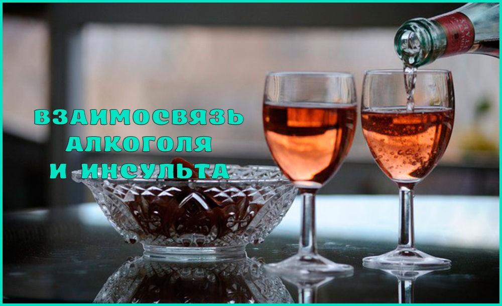 Алкоголь как причина инсульта: есть ли связь