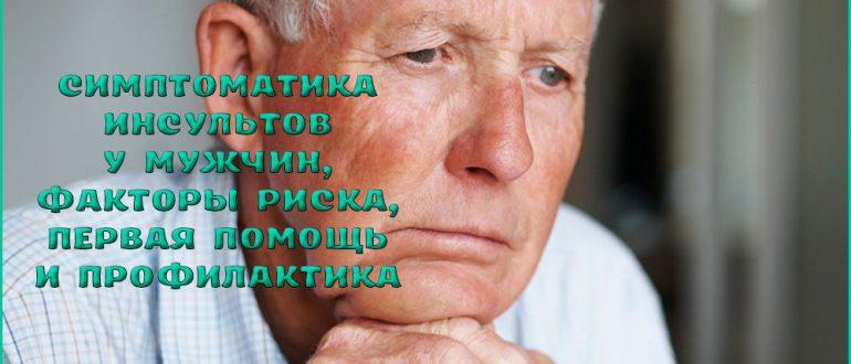 Инсульт у мужчин: симптомы, первые признаки профилактика