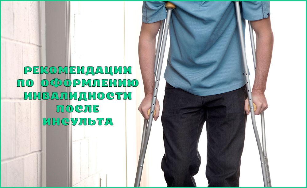 Как оформить инвалидность после инсульта