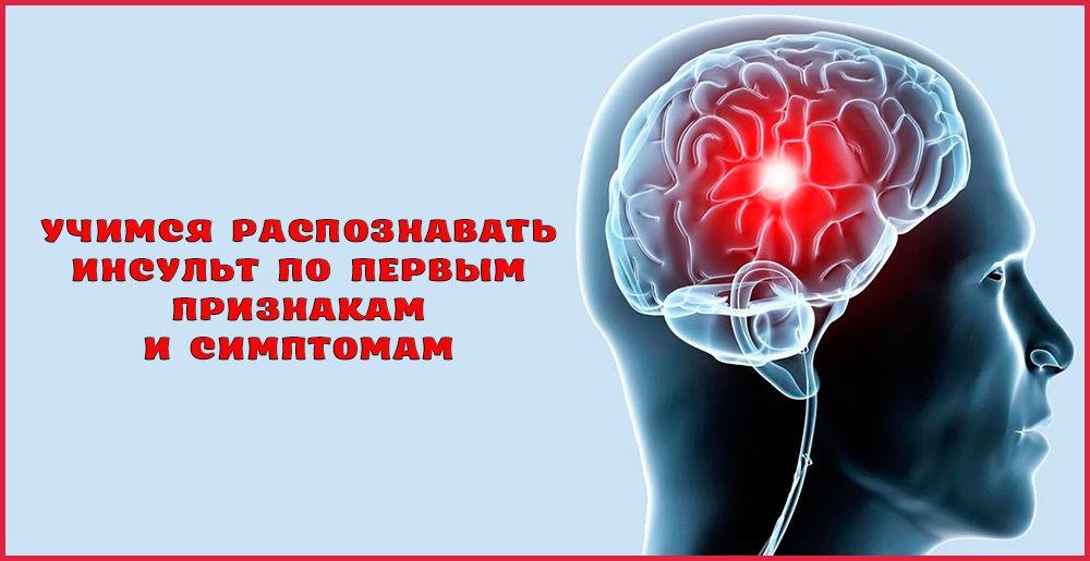 Как распознать инсульт: симптомы и первые признаки приступа