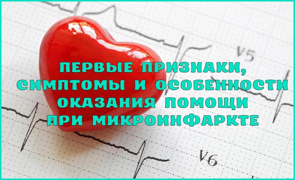 Микроинфаркт: симптомы, первые признаки, лечение