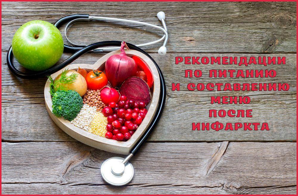 Особенности питания после инфаркта