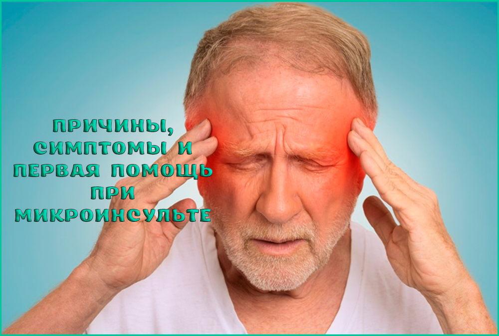 Причины, симптомы и первая помощь при микроинсульте