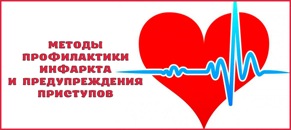 Профилактика инфаркта: как предотвратить приступ