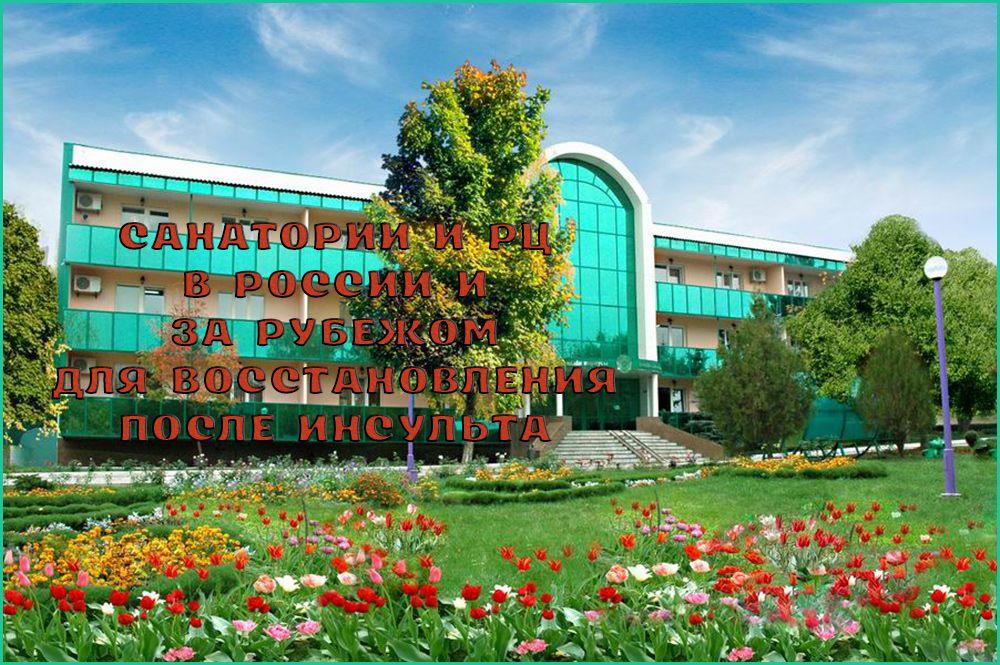 Санатории и реабилитационные центры после инсульта в России и за рубежом
