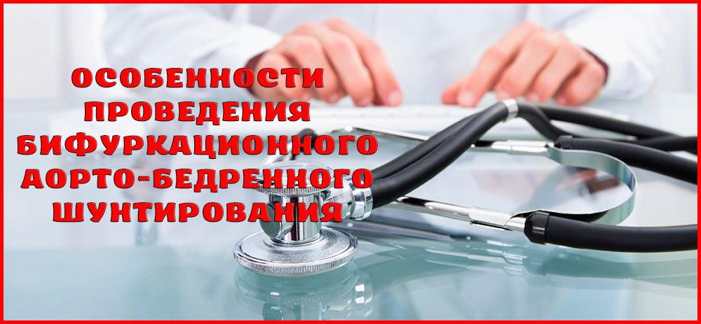 Бифуркационное аорто-бедренное шунтирование (АББШ)