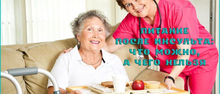 Что можно есть после инсульта
