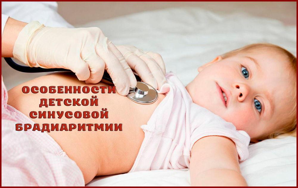 Что такое синусовая брадиаритмия у детей