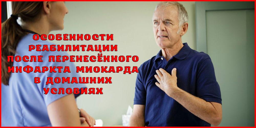 Как лечить инфаркт миокарда в домашних условиях