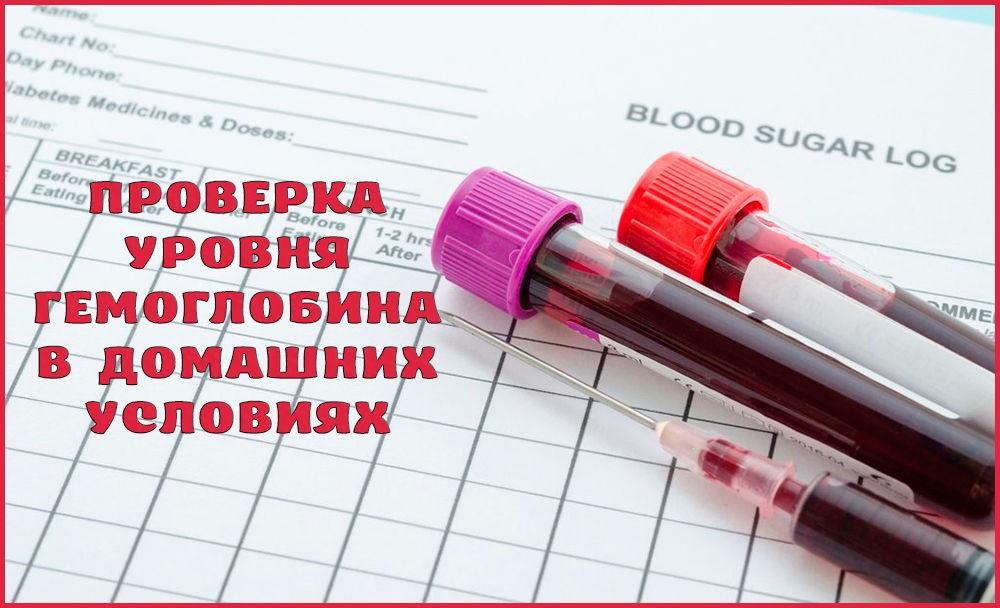 Как проверить гемоглобин в домашних условиях