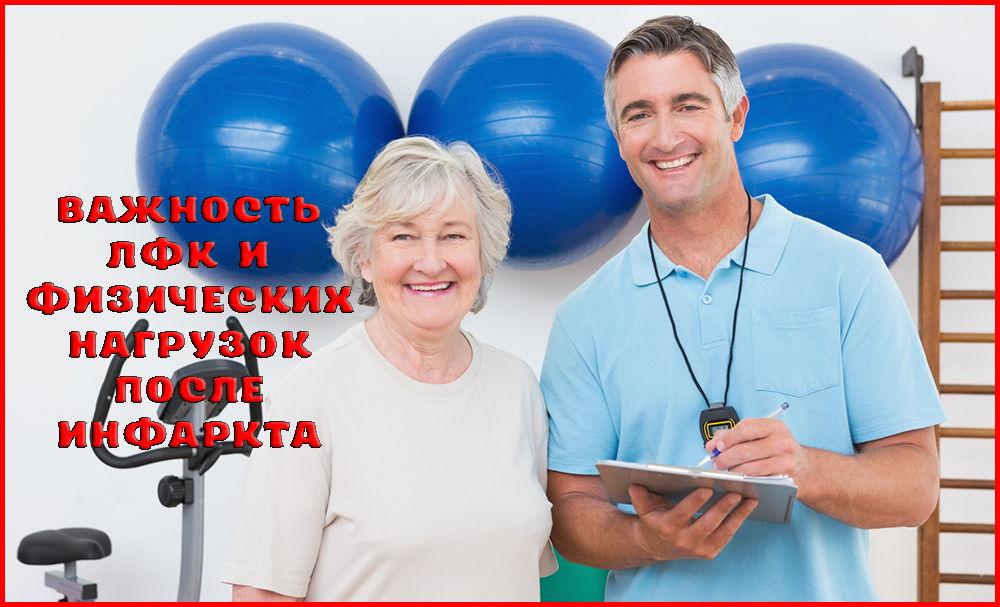Лечебная физкультура и допустимые нагрузки после инфаркта