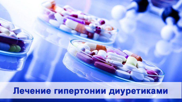 лучшие диуретики при гипертонии отзывы специалистов