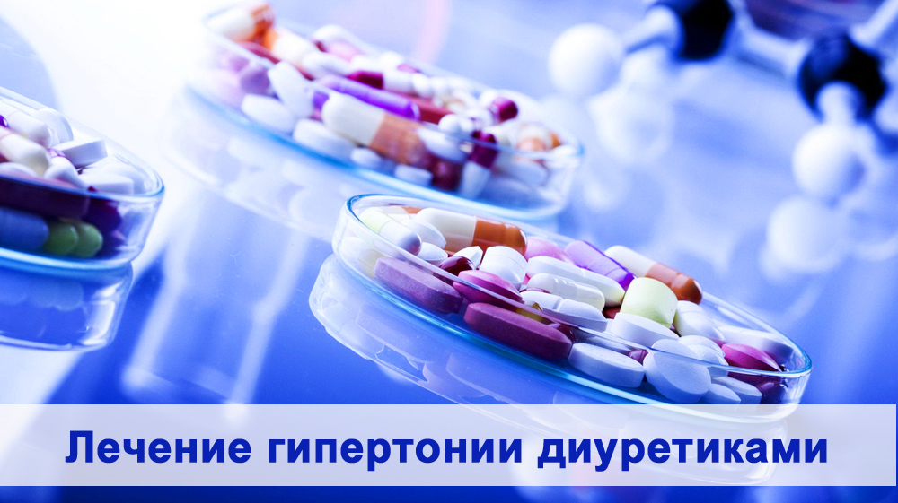 Лечение гипертонии диуретиками