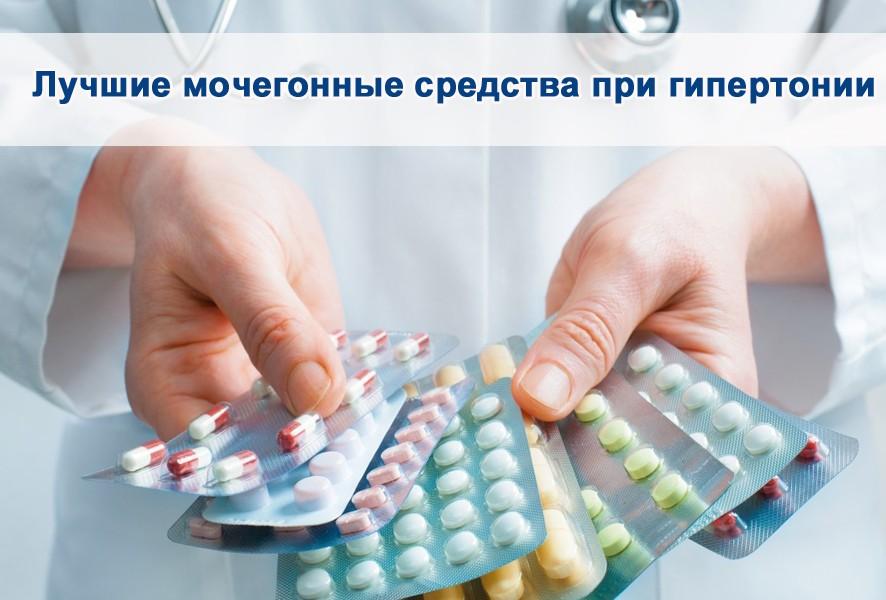 Лучшие мочегонные средства при гипертонии