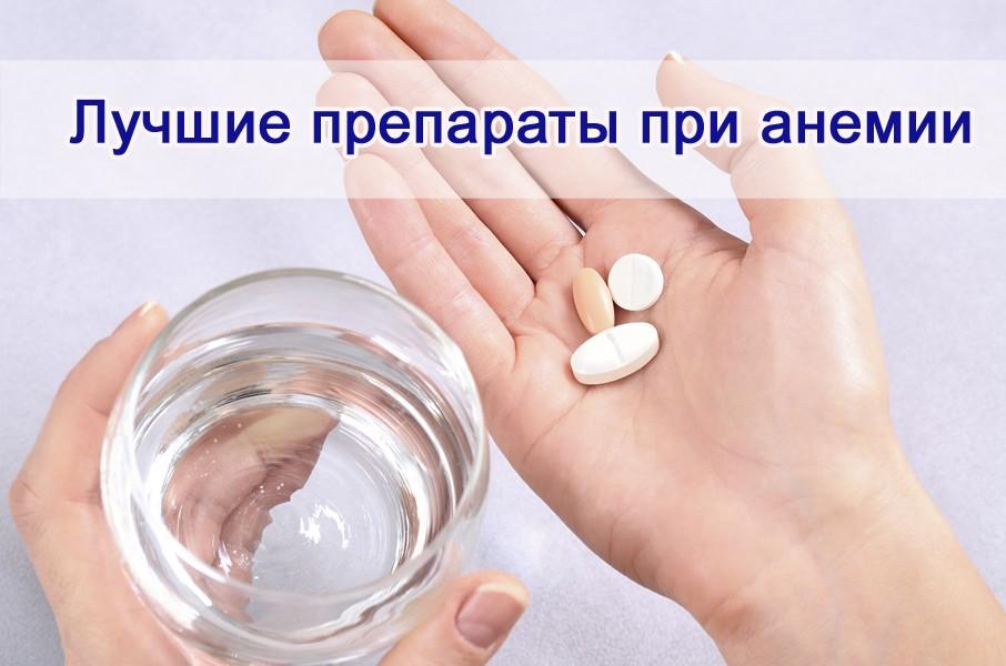 Лучшие препараты при анемии