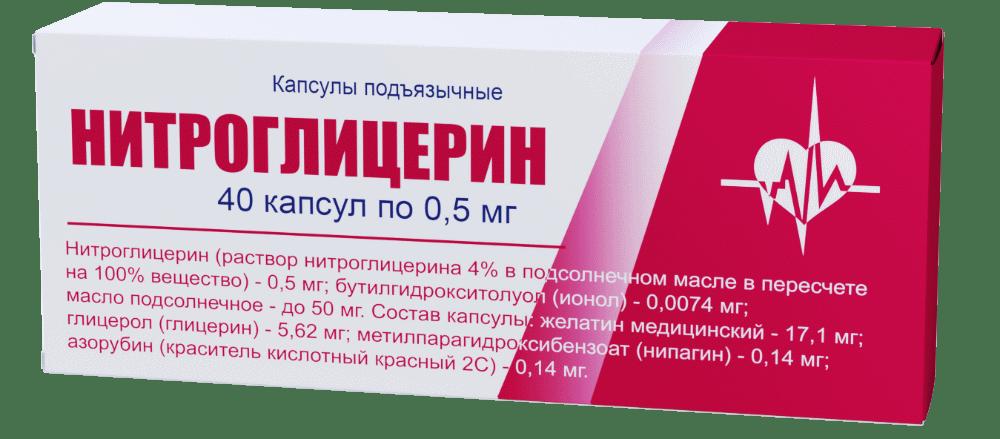 нитроглицерин расширяет сосуды