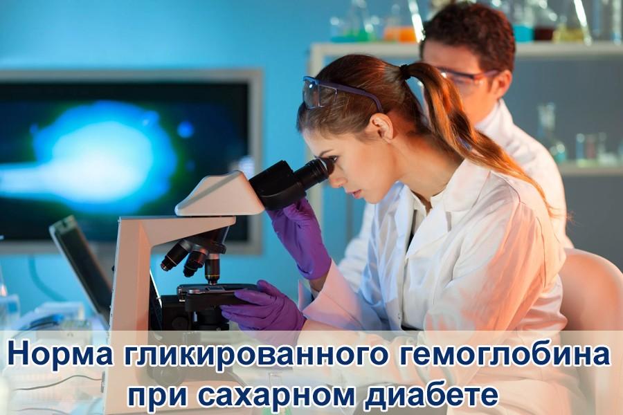 Норма гликированного гемоглобина
