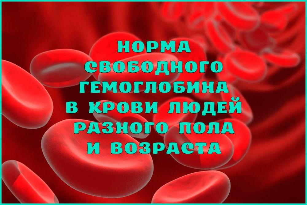 Норма свободного гемоглобина в крови у детей, женщин и мужчин