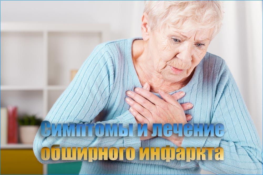 Симптомы и лечение обширного инфаркта