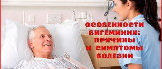 Причины, симптомы и лечение бигеминии