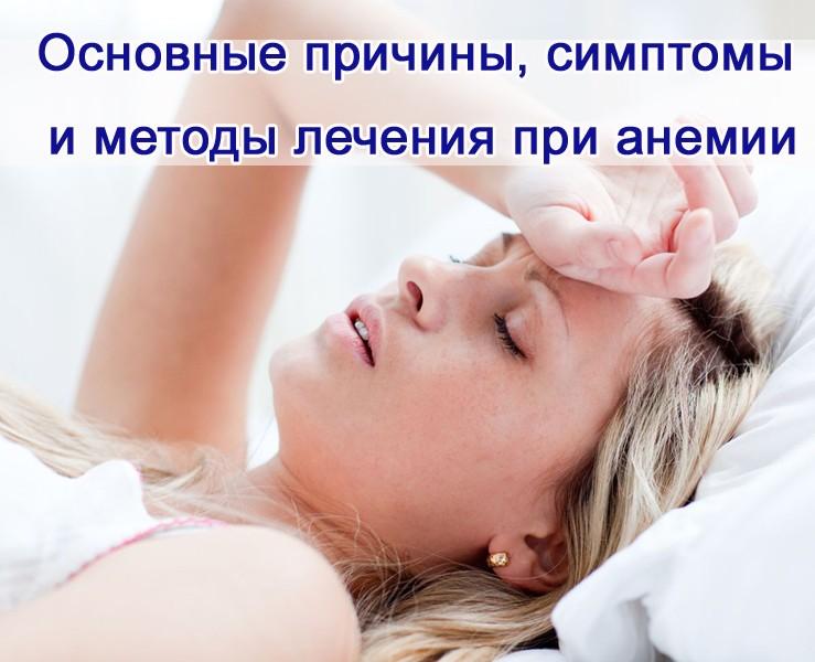 Причины, симптомы и методы лечения