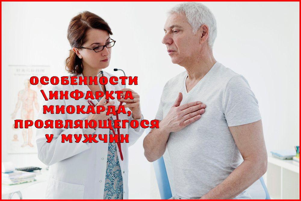 Признаки, симптомы и лечение инфаркта миокарда у мужчин разного возраста