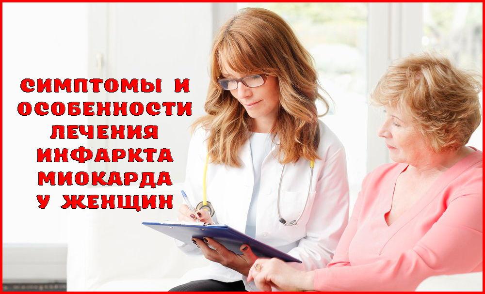 Признаки, симптомы и лечение инфаркта миокарда у женщин разного возраста