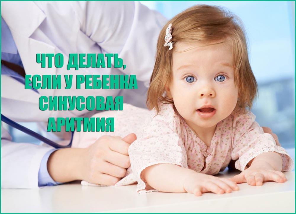 Что делать, если у ребёнка синусовая аритмия