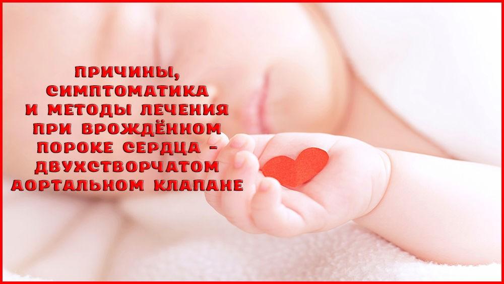 Врожденный порок сердца: двухстворчатый аортальный клапан