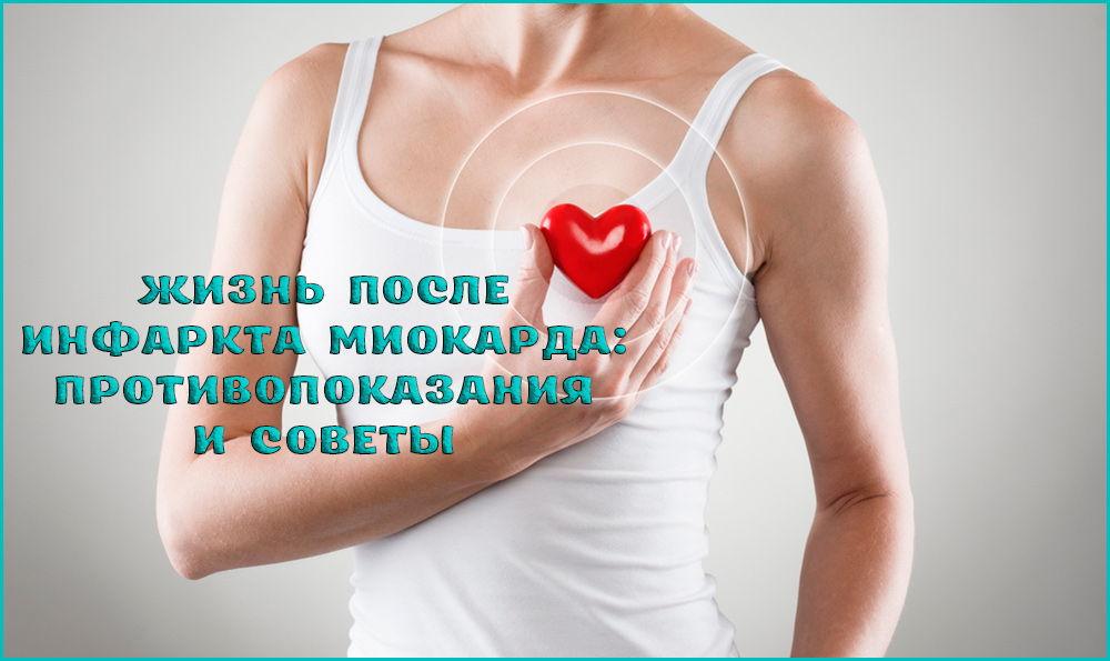 Жизнь после инфаркта: что можно, а что нельзя