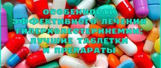 Эффективные таблетки и препараты для снижения холестерина в крови