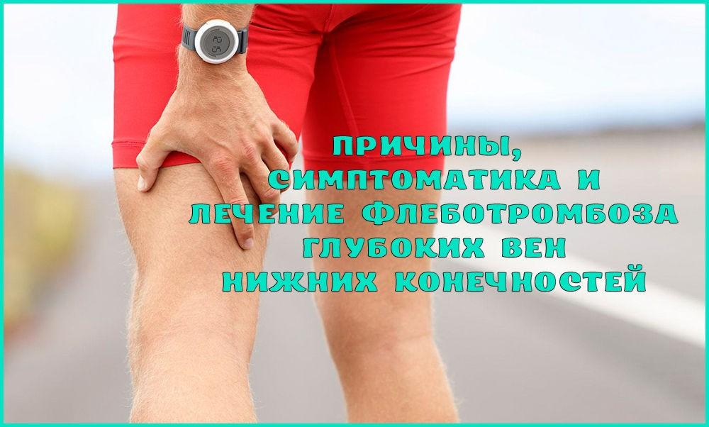Флеботромбоз глубоких вен нижних конечностей и его лечение