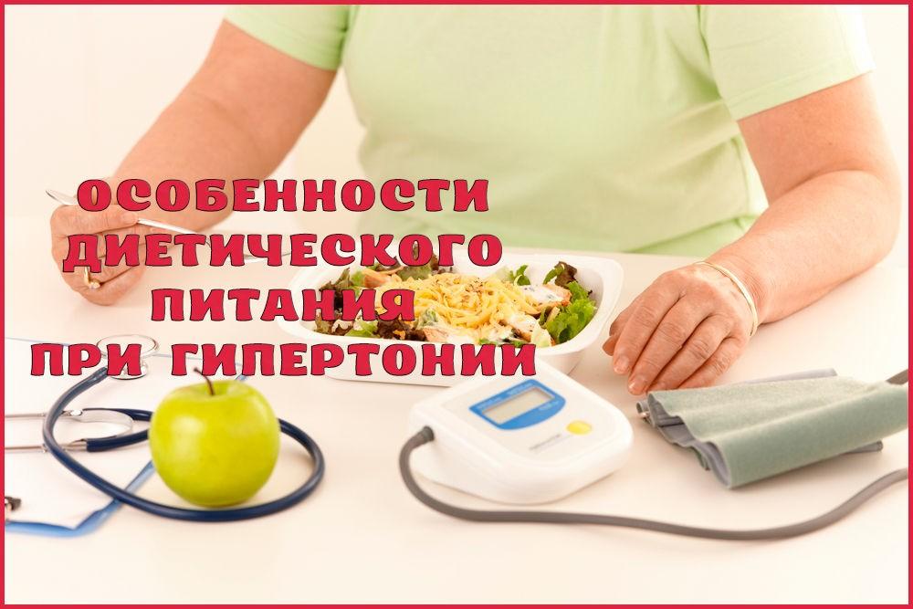 Лечебная диета при гипертонии