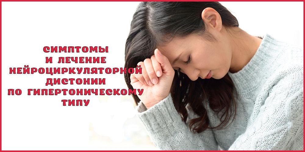 Нейроциркуляторная дистония по гипертоническому типу: симптомы и лечение