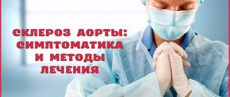 Симптомы и методы лечения склероза аорты