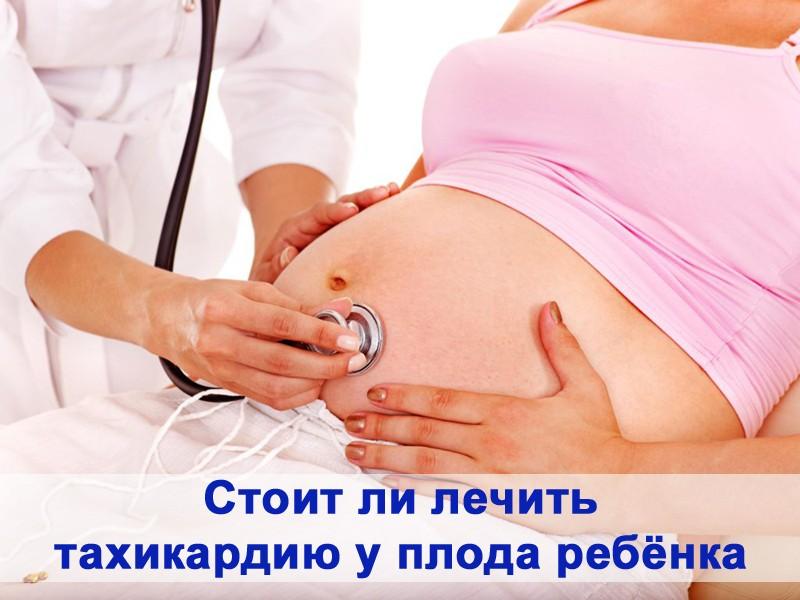 Тахикардия у плода ребёнка