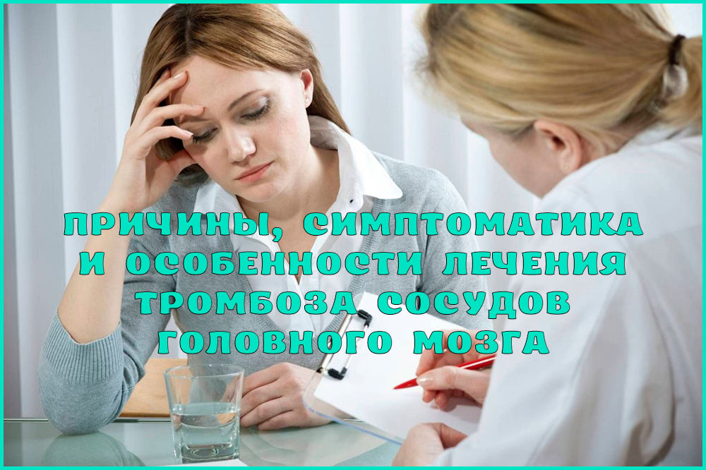 Причины, симптомы и лечение тромбоза сосудов головного мозга