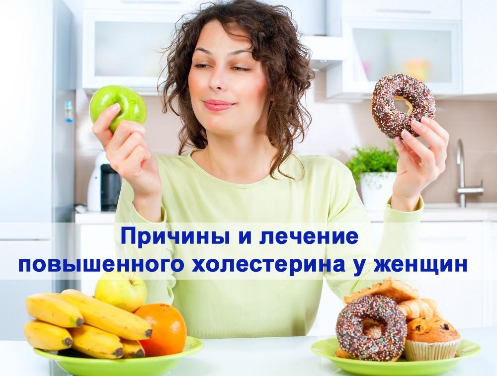 Высокий уровень холестерина у женщин
