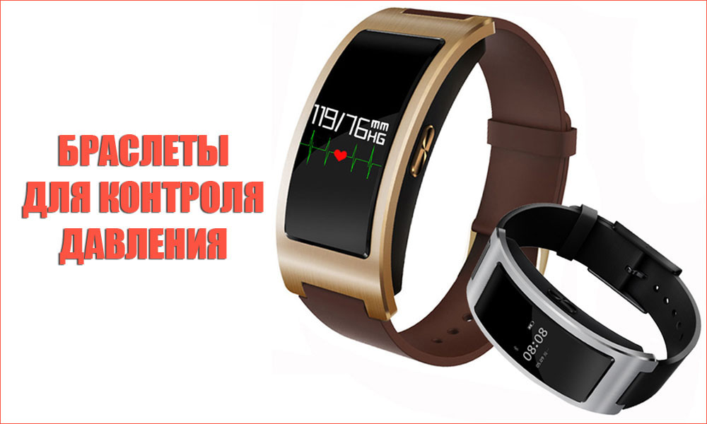 Изображение - Прибор для мониторинга артериального давления brasleti-dlya-izmereniya-davleniya