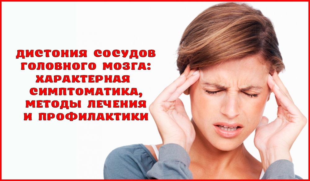 Дистония сосудов головного мозга: симптомы и лечение