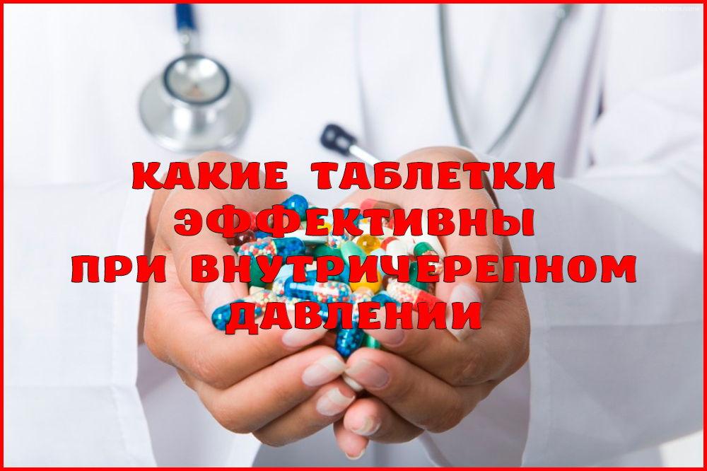 Эффективные таблетки от внутричерепного давления