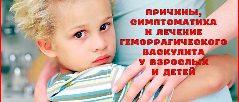 Геморрагический васкулит у детей и взрослых: причины, симптомы, лечение