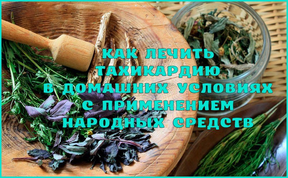Лечение тахикардии народными средствами в домашних условиях