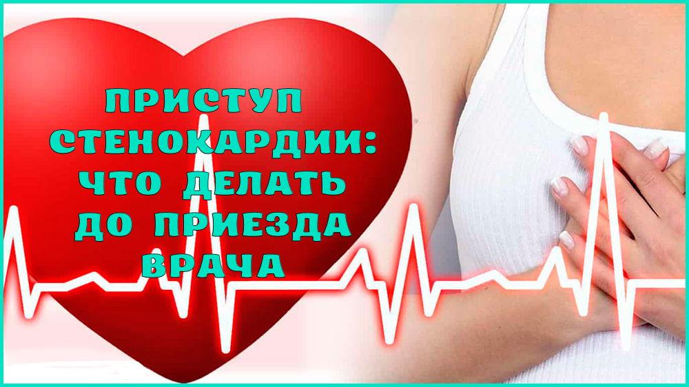 Первая доврачебная помощь при приступе стенокардии