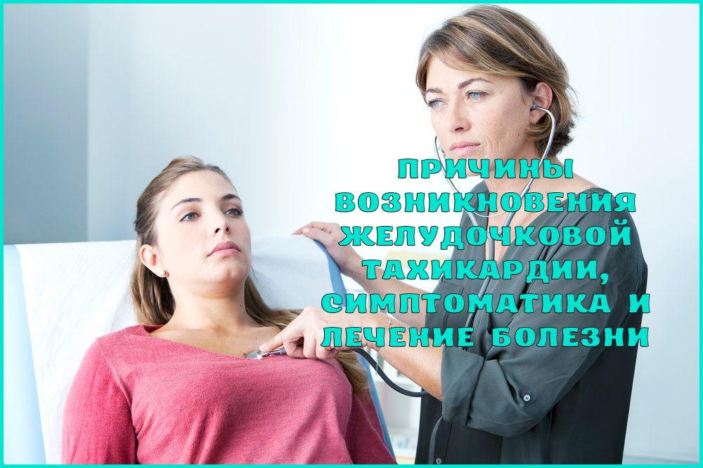 Причины, симптомы и лечение желудочковой тахикардии