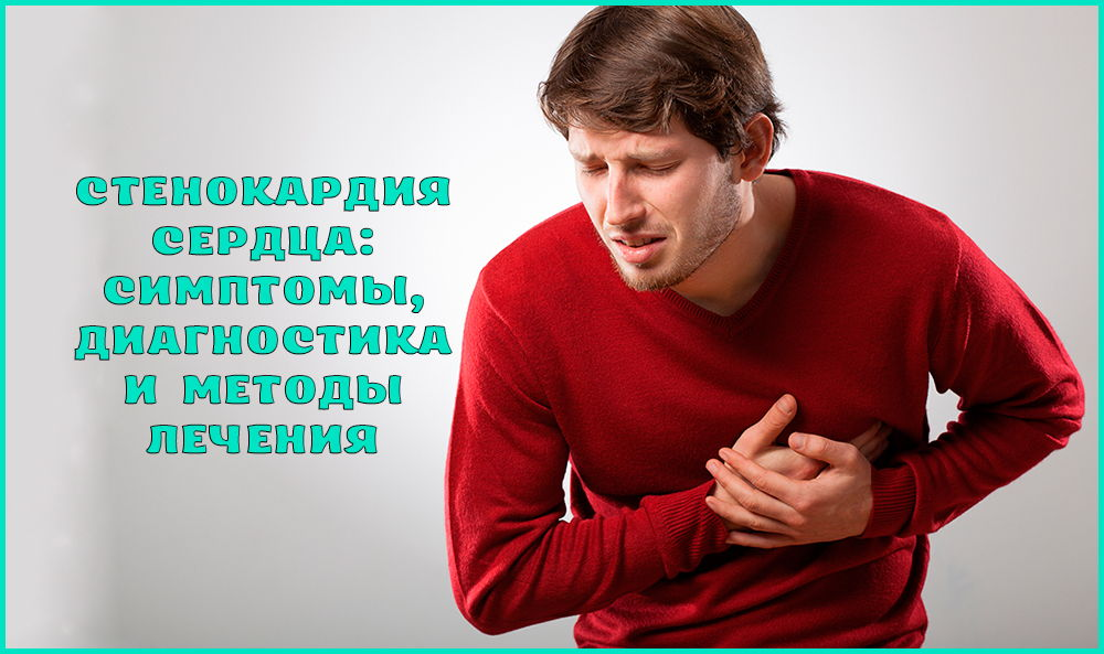 Признаки, диагностика и лечение стенокардии сердца