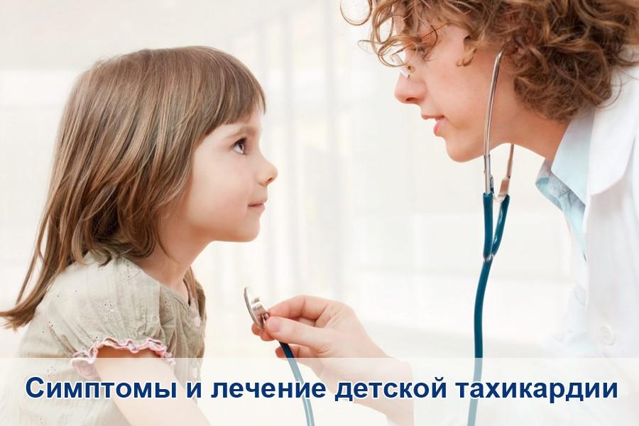 Симптомы и лечение детской тахикардии