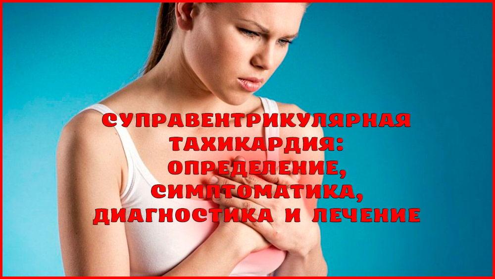 Симптомы и лечение суправентрикулярной тахикардии