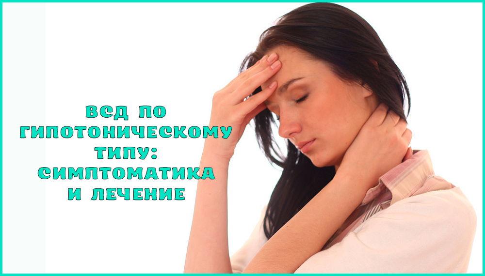 Симптомы и лечение вегетососудистой дистонии по гипотоническому типу