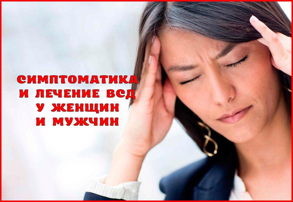 Симптомы и лечение вегетососудистой дистонии у мужчин и женщин